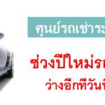 รถเช่าระหว่างซ่อมราคาถูกกรุงเทพ