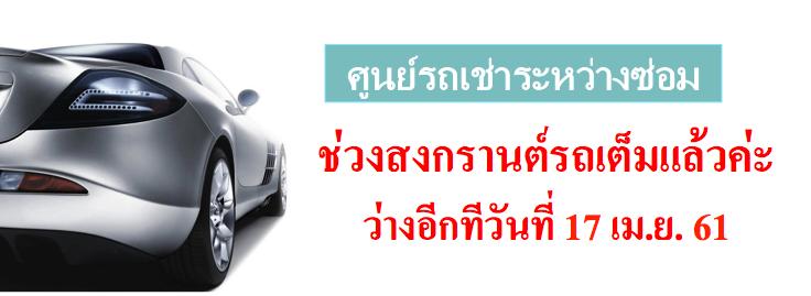 รถเช่าระหว่างซ่อมกรุงเทพ กทม ขับเอง รายวันรายเดือนราคาถูก
